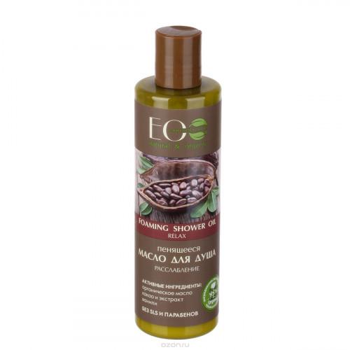Пенящееся масло для душа  РАССЛАБЛЕНИЕ какао, ваниль  250ml EcoLab